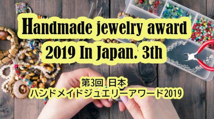 Premio de joyería artesanal 2019 en Japón